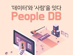 데이터와 사람을 잇다 People DB