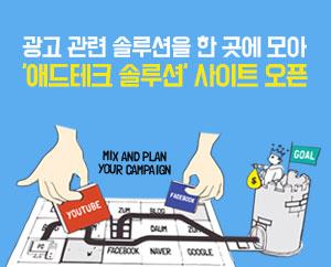 광고 관련 솔루션을 한곳에 모아 애드테크 솔루션 사이트 오픈