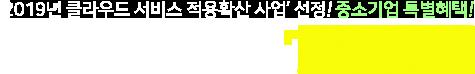 '2019년 클라우드 서비스 적용확산 사업' 선정! 중소기업 특별혜택! 로거/CTS/애드몬스터 70% 할인