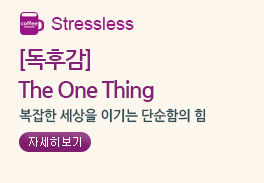 독후감 The One Thing