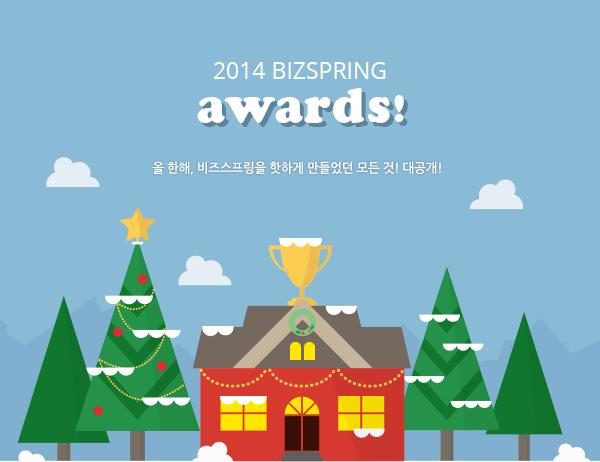 2014 BIZSPRING AWARDS