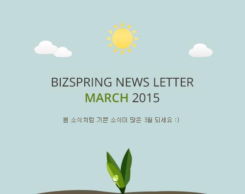 bizspring News letter MARCH 2015 봄 소식처럼 기쁜 소식이 많은 한달 되세요 :)