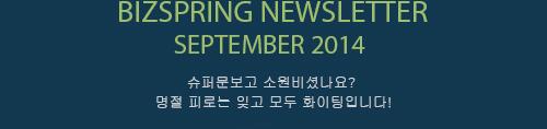 2014 august NEWS LETTER